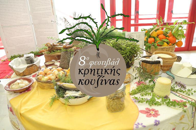Κάλεσμα στο 8ο Φεστιβάλ Κρητικής Κουζίνας