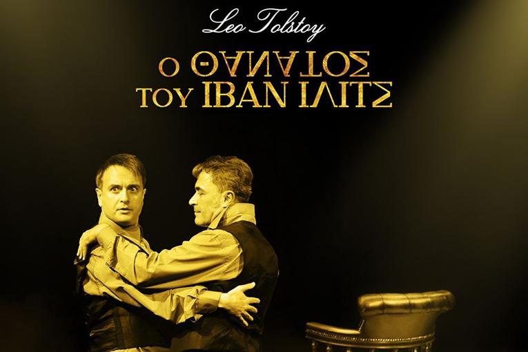 Ο ΘΑΝΑΤΟΣ ΤΟΥ ΙΒΑΝ ΙΛΙΤΣ του Leo Tolstoy
