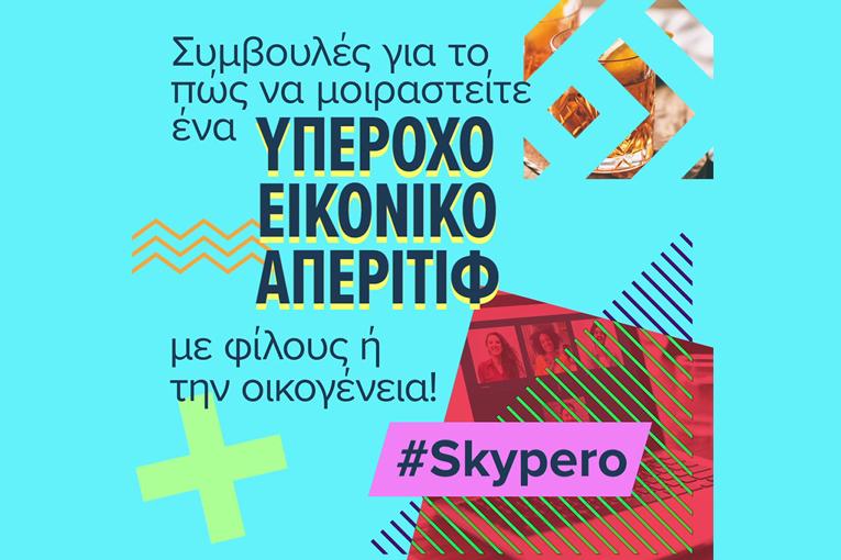 ΥΠΕΡΟΧΟ ΕΙΚΟΝΙΚΟ ΑΠΕΡΙΤΙΦ