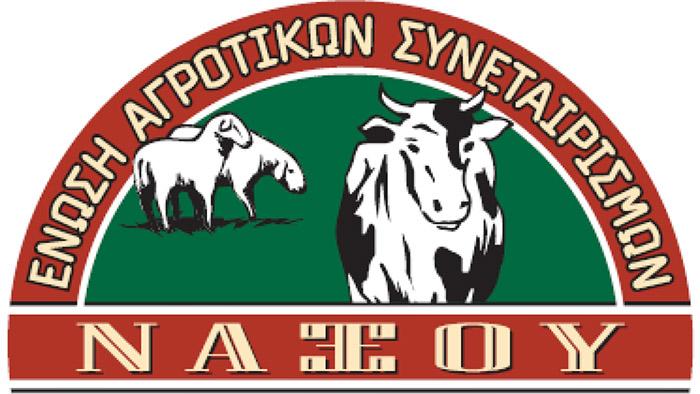 Μεγάλη προσφορά της Ε.Α.Σ. Νάξου στη Μητρόπολη Ιλίου, Αχαρνών και Πετρουπόλεως για το Πάσχα!