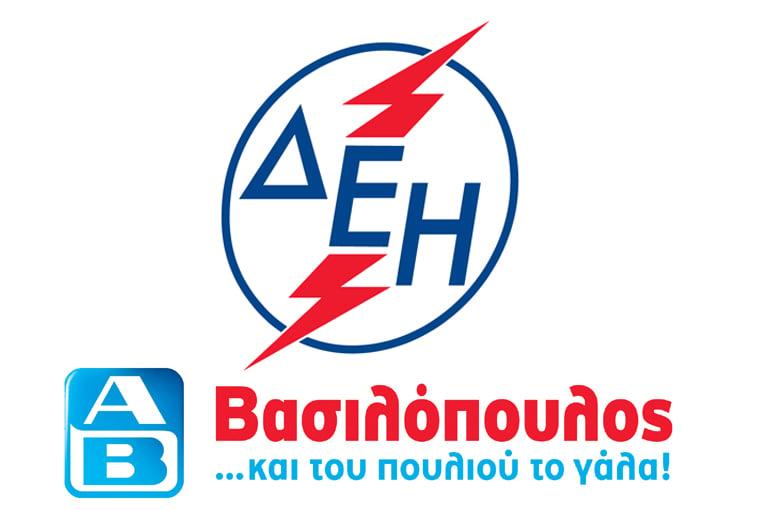 Μνημόνιο συνεργασίας υπέγραψε η ΔΕΗ με την ΑΒ ΒΑΣΙΛΟΠΟΥΛΟΣ
