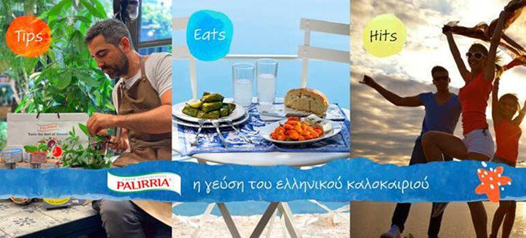 Palirria, η γεύση του Ελληνικού καλοκαιριού!