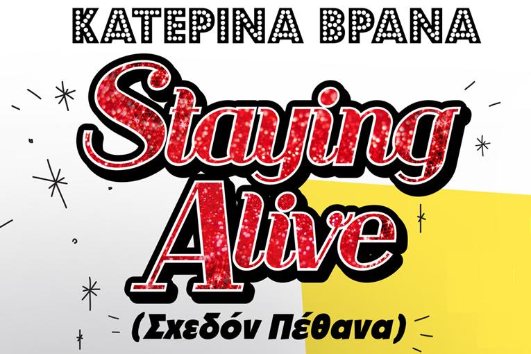 Η Κατερίνα Βρανά ταξιδεύει στην Ελλάδα με το staying alive