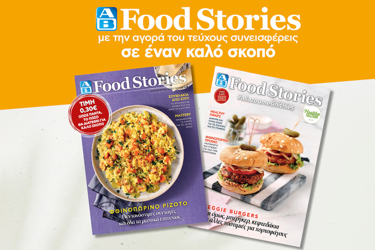 AB Food Stories: Δημιουργούμε πεντανόστιμα φθινοπωρινά πιάτα και #allazoumesinithies και αυτή τη σεζόν με καινούργια ξεκινήματα!