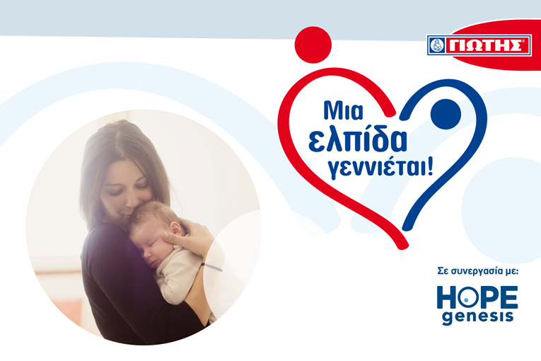 H ΓΙΩΤΗΣ Α.Ε. συνεχίζει σταθερά το Πρόγραμμα «Μια ελπίδα γεννιέται!» συμβάλλοντας στη μάχη κατά της υπογεννητικότητας