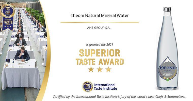 Το Φυσικό Μεταλλικό Νερό ΘΕΟΝΗ ανακοινώνει το 24ο Διεθνές Βραβείο Ποιότητας