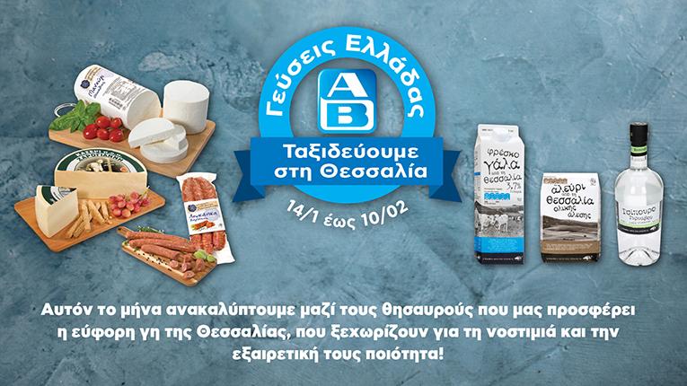 Οι Γεύσεις Ελλάδας πάνε Θεσσαλία και εμείς στα ΑΒ!