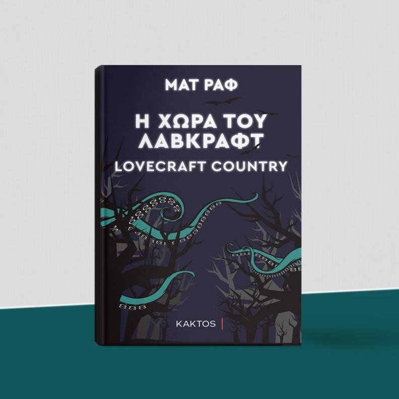 • ΒΙΒΛΙΟ | MAT RAΦ – Η ΧΩΡΑ ΤΟΥ ΛΑΒΚΡΑΦΤ LOVECRAFT COUNTRY