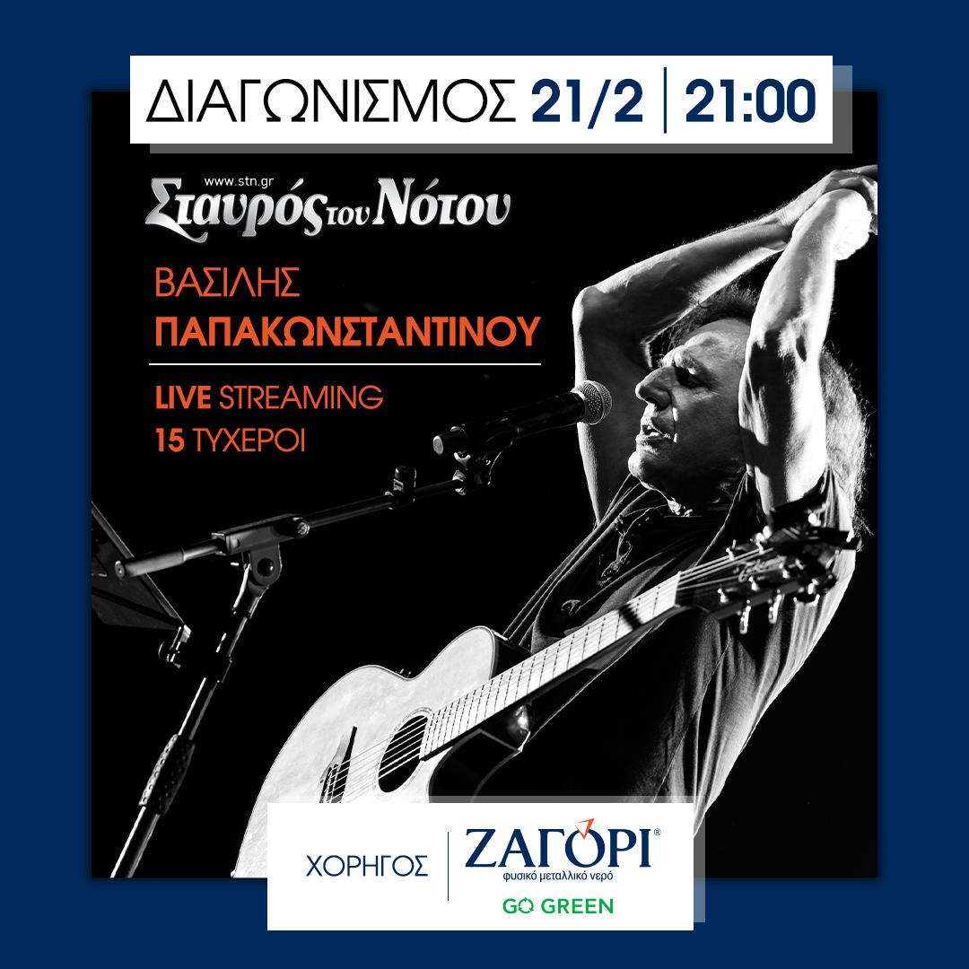 Το ΖΑΓΟΡΙ Go Green χορηγός στις live streaming συναυλίες του Σταυρού του Νότου