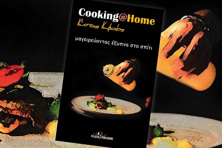 ΒΙΒΛΙΟ: Cooking at Home