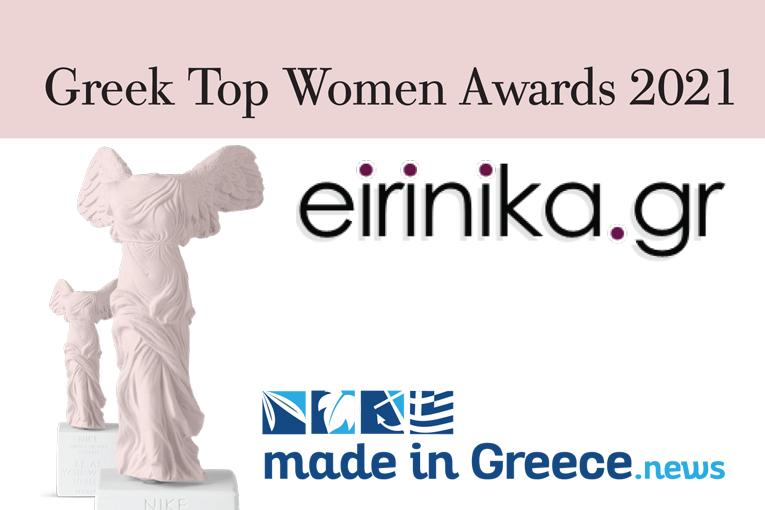 GREEK TOPWOMEN AWARDS 2021