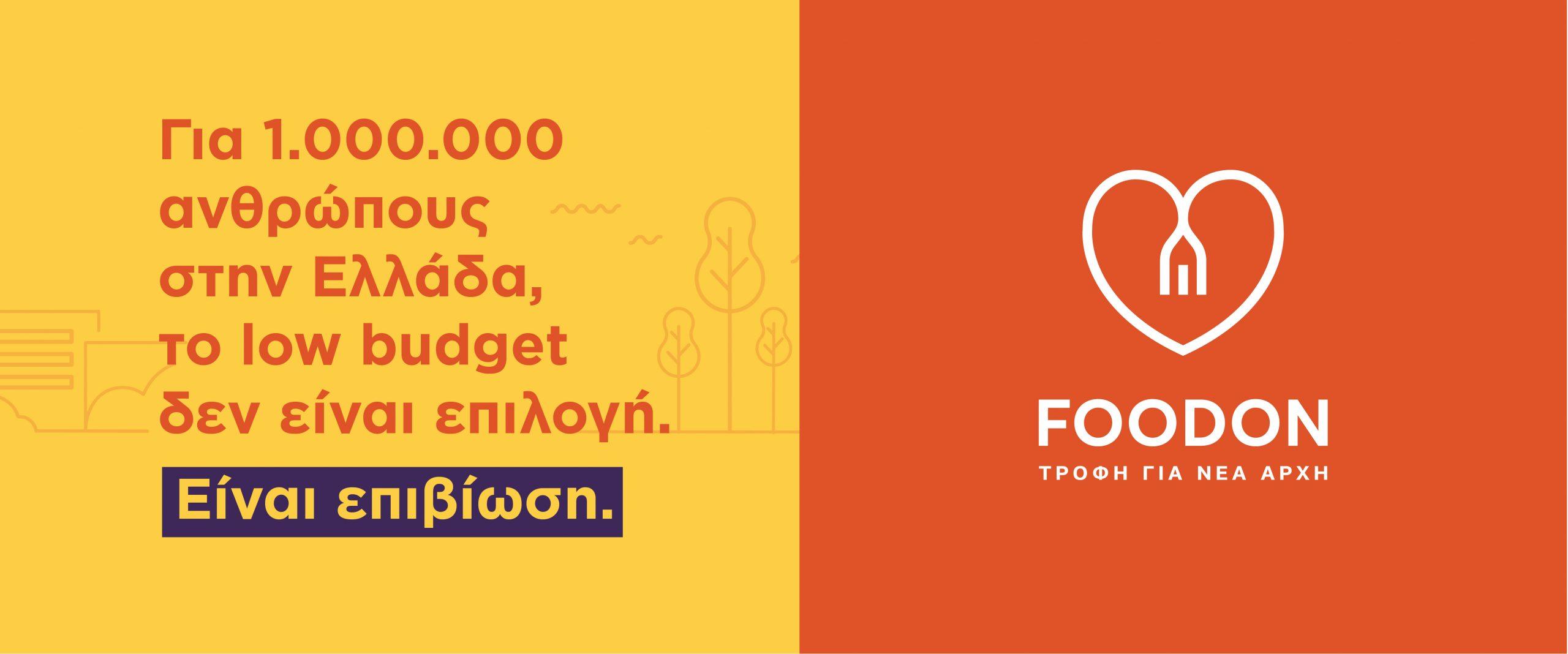 Lowbudgetlife.gr: Νέα καμπάνια ευαισθητοποίησης για τη φτώχεια από τη Food On