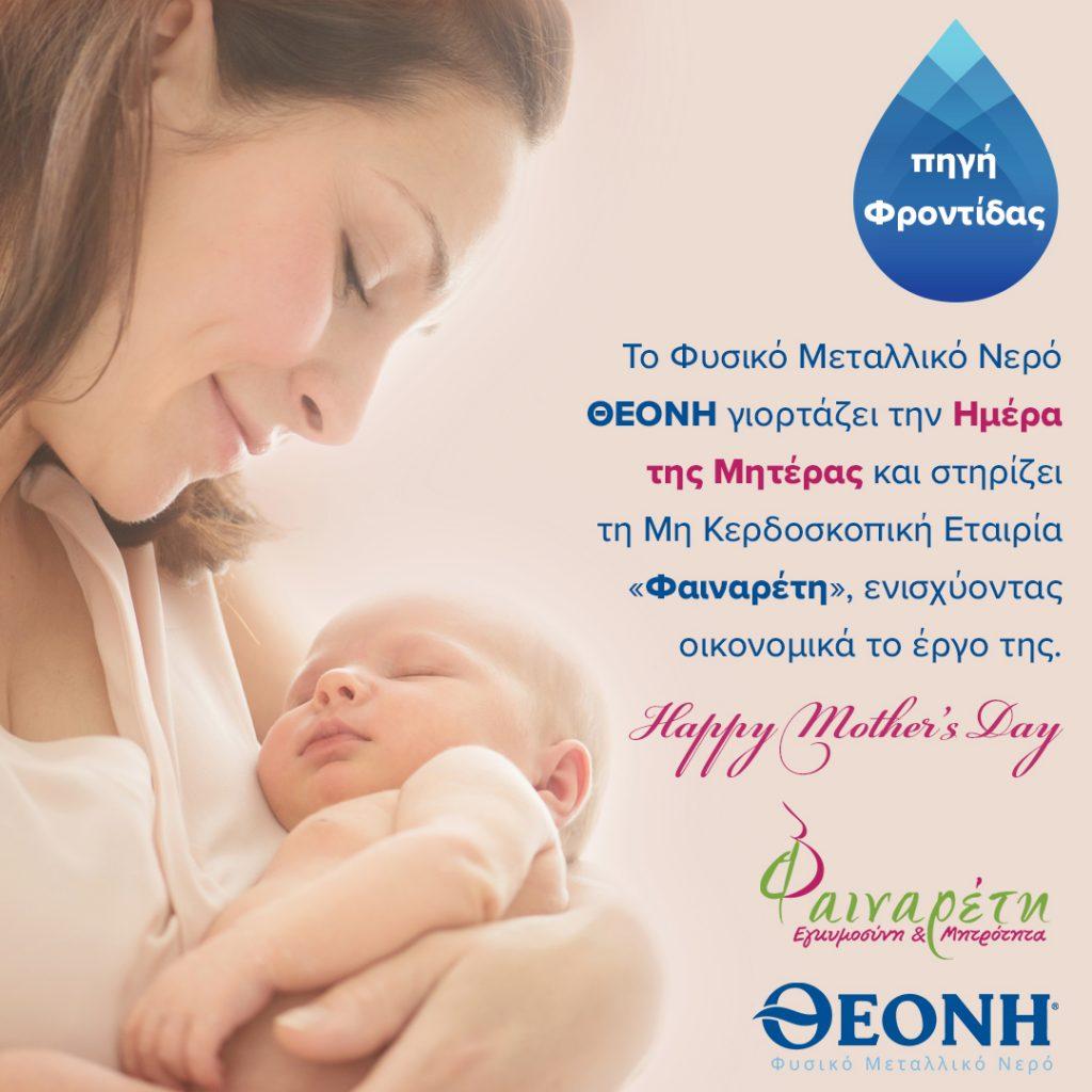 Το Φυσικό Μεταλλικό Νερό ΘΕΟΝΗ γιόρτασε τις Μητέρες μέσα από την καμπάνια Κοινωνικής Ευθύνης «Πηγή Φροντίδας»