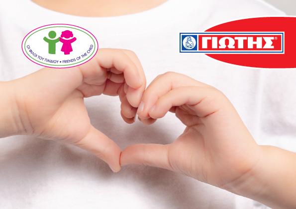 Για 7η  συνεχή χρονιά η ΓΙΩΤΗΣ Α.Ε. στηρίζει τον Παιδικό Σταθμό «Οι Φίλοι του Παιδιού»