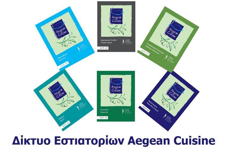 Δίκτυο Aegean Cuisine: Ο Πρεσβευτής της κυκλαδικής γαστρονομίας